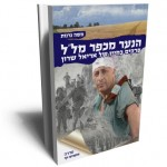 aril sharon book