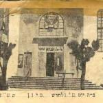"""בית כנסת הגר""""א ברחוב הירקון בתל אביב ,בשנות ה-40."""