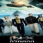 x men the beginning hebrew poster