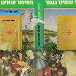 Neverending_Story_-_Hebrew_Book_Cover