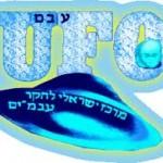 ufo centre