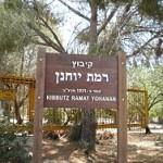 Ramat_Yohanan_3