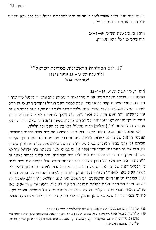 עמוד 173