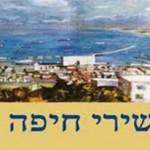 haifa poetry