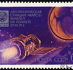 luna  -Soviet_Union-1972-Stamp-0_06__Mars_2