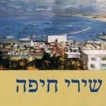 haifa 2