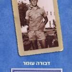 rabin boy