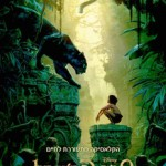 jungle book disney 2016