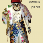 lea taran book cover 1