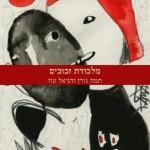 malkodet-cover-291x396