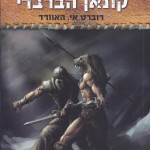 conan firsy book hebrew