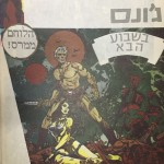 guliver of mars in hebrew