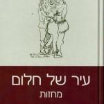 elza lasker shiler cover