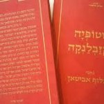 machluf avitan books