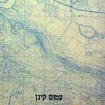 road to ein charod hebrew 1