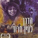road to ein charod movie poster hebrew