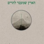 baram book cover 1