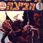 swamp thing hebrew cover no 1