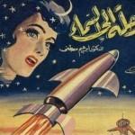 Arab-sci-fi