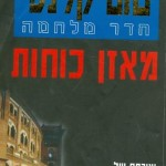 op centre spaine booke hebrew cover
