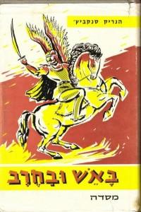 עטיפת רומן היסטורי מפורסם על התקופה המתוארת בפולין