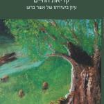 barash asher book ofra mazov