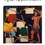 bazerano book cover
