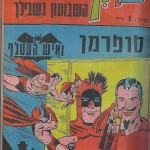 buki-no-141-superman-and-batman-l-cover