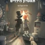 Children Theater cover 1