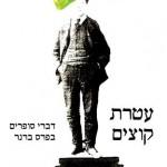 brener prize cover
