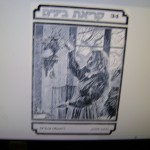 kriat beinaim cover 1