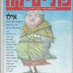 yizhar-ilu-cover