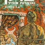 tarzan and the gold of ophir in hebrew