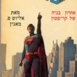 superman last son
