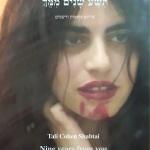 taly shabtay cover
